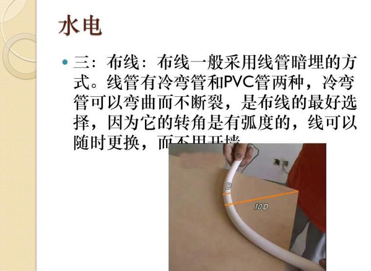 图解家庭基本装修全过程-120p-图解家庭基本装修全过程 (2)