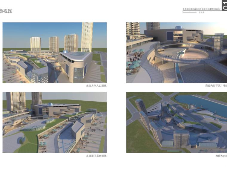 易县新区滨河城市综合体规划与建筑方案文本-局部透视图