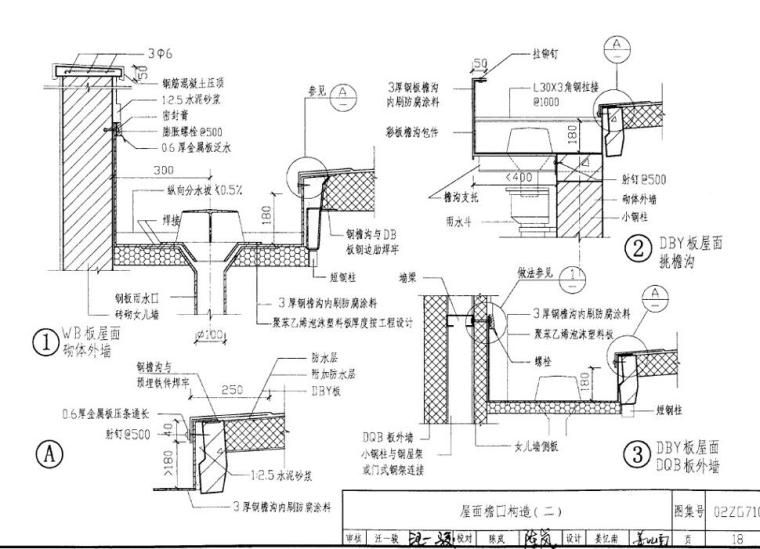 屋面装修细部做法-54p-屋面装修细部做法 (4)