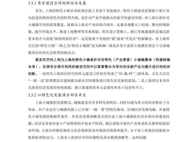 上海特色小城镇发展大都市郊区转型的再辨析-上海特色小城镇发展:大都市郊区转型的再辨析 (4)