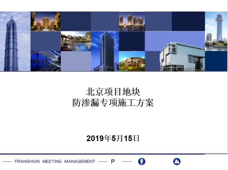 北京项目地块防渗漏专项施工方案