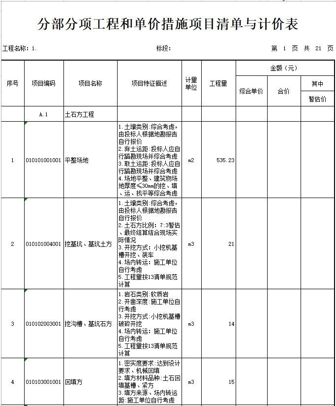 小学教学综合楼建设项目(土建)工程量清单