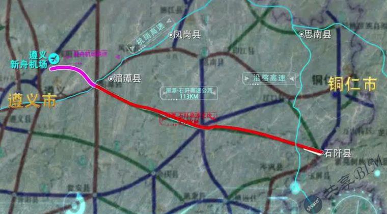 湄潭至石阡高速公路BIM设计建设管理一体化