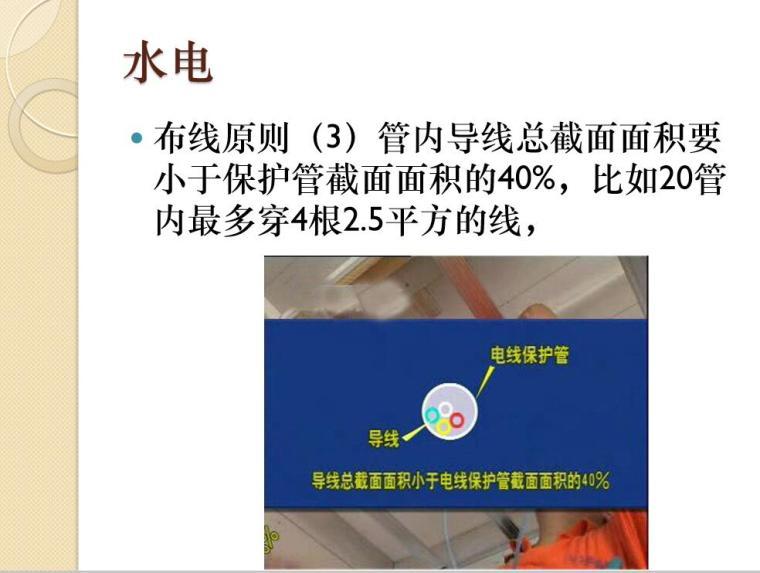 图解家庭基本装修全过程-120p-图解家庭基本装修全过程 (5)