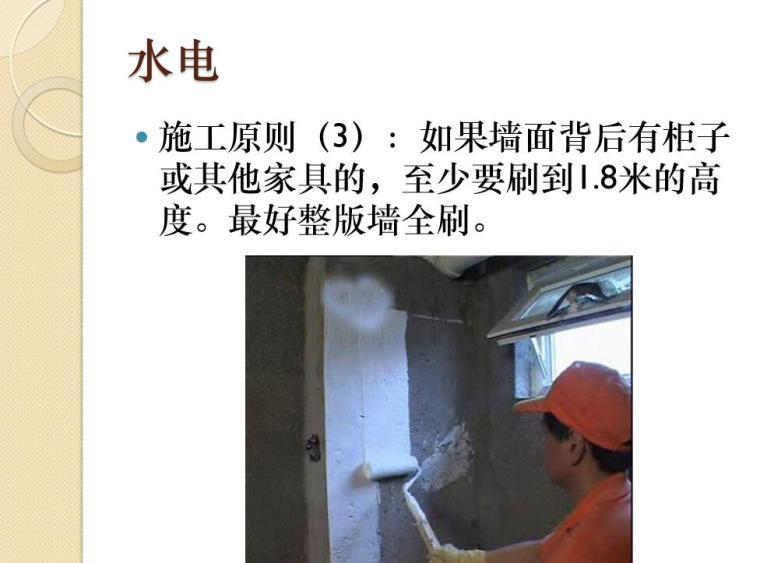 图解家庭基本装修全过程-120p-图解家庭基本装修全过程 (10)