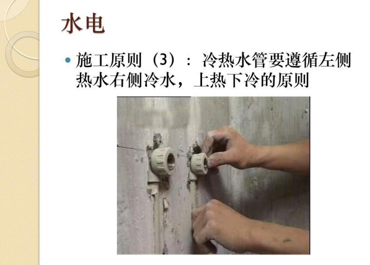 图解家庭基本装修全过程-120p-图解家庭基本装修全过程 (9)
