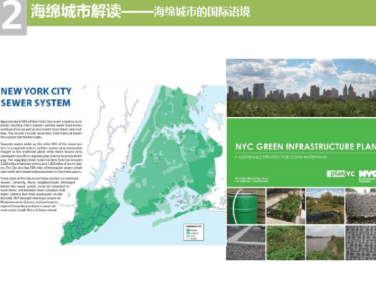 城市规划视角下的海绵城市规划建设相关问题-案例分析1