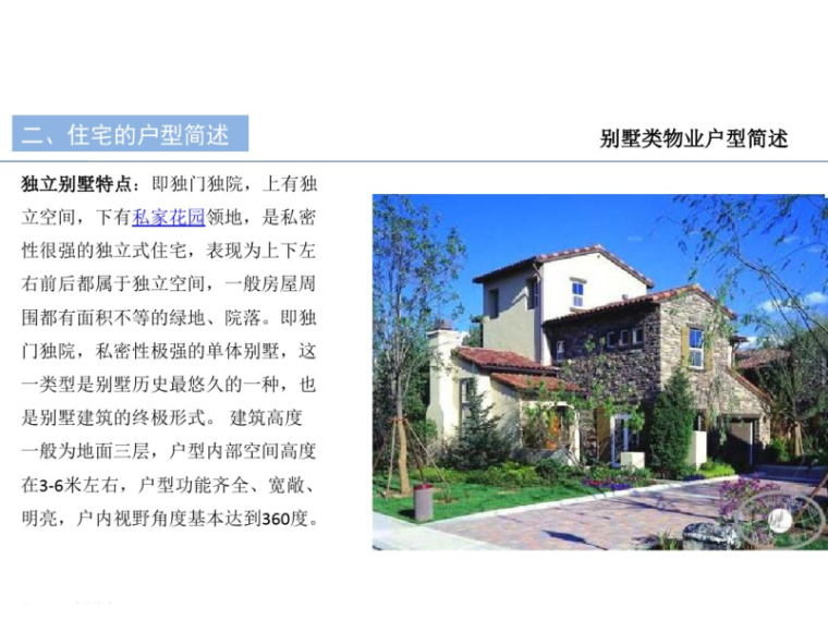 住宅户型设计与项目立面的关联度分析47p-独立别墅特点