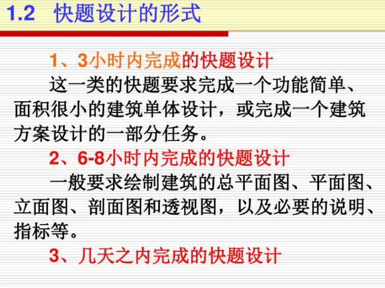建筑快题设计课件(全面介绍)58p