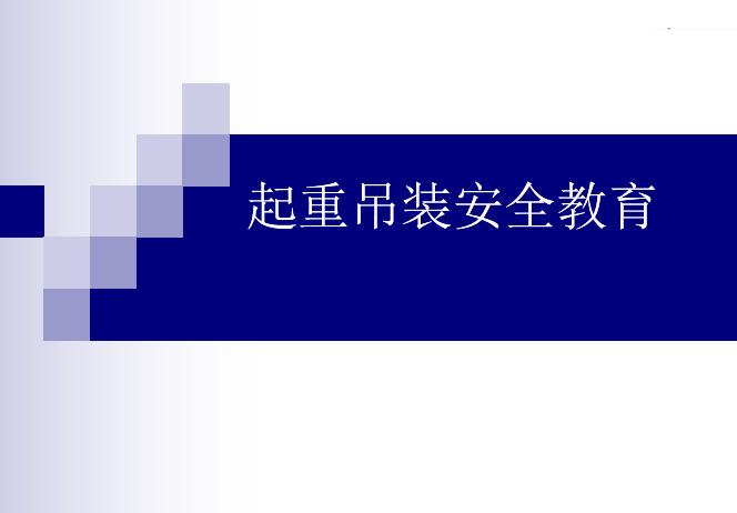 起重吊装安全教育培训讲义PPT(107页)