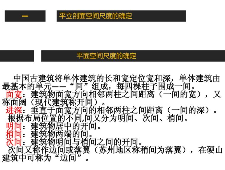 清式营造法式则例研究_84p-清式营造法式则例研究1