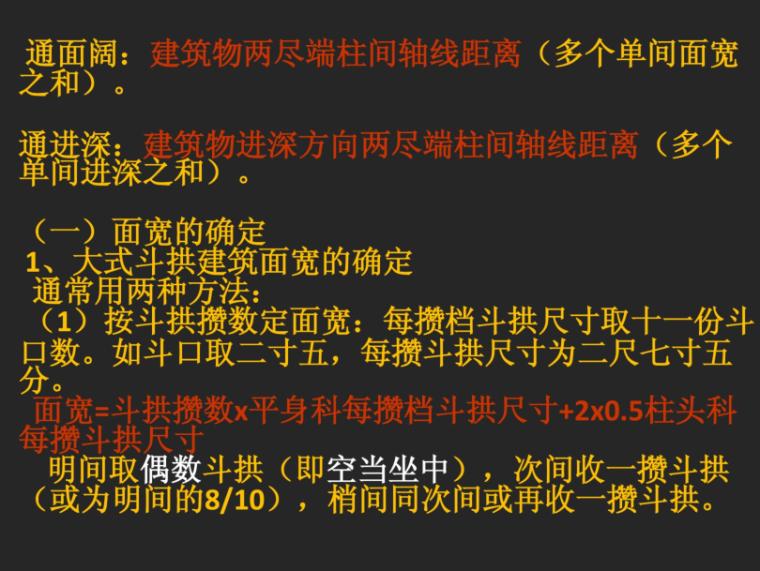 清式营造法式则例研究_84p-清式营造法式则例研究2
