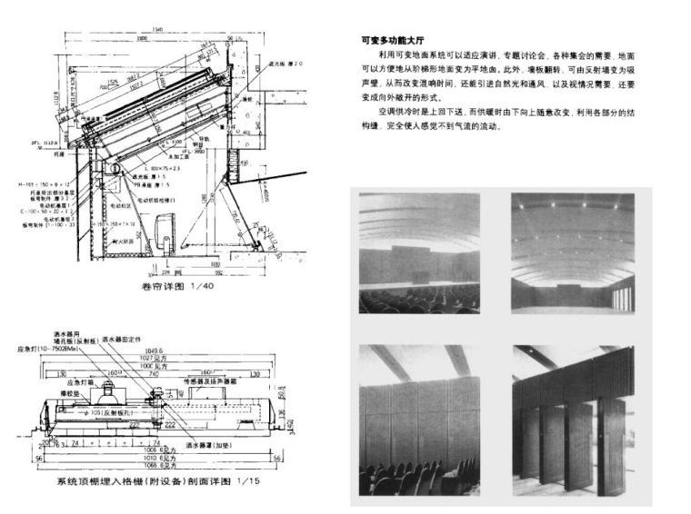 国外建筑设计详图-日建设计公司设计-国外建筑设计详图图集-日建设计公司设计 (1)