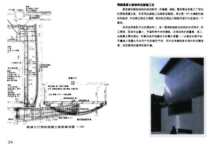 国外建筑设计详图-日建设计公司设计-国外建筑设计详图图集-日建设计公司设计 (4)