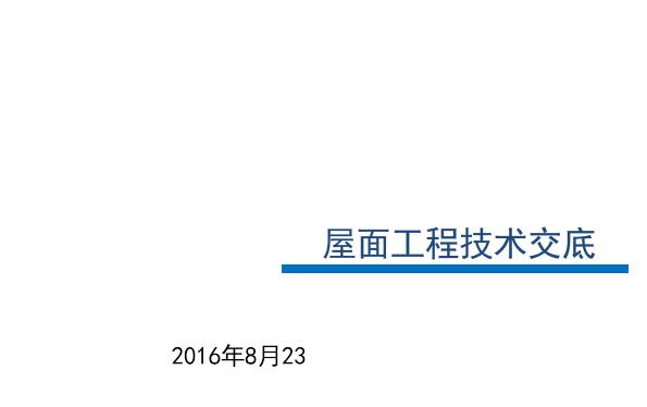 屋面工程施工技术交底培训讲义PPT(2016)
