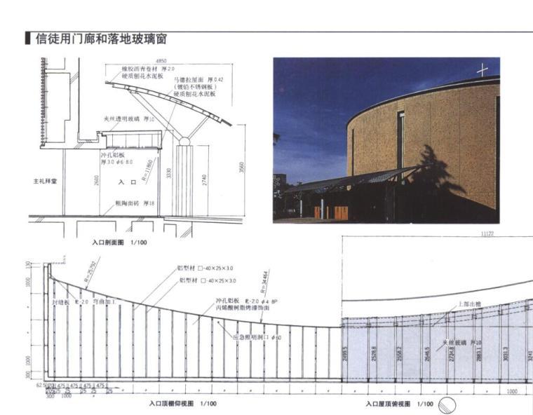 坂仓建筑设计实例-国外建筑设计详图图集-坂仓建筑研究所东京事务所设计实例 (3)