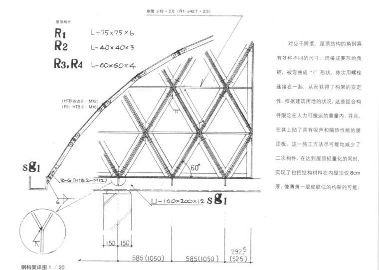 国外建筑设计详图-轻型结构建筑细部
