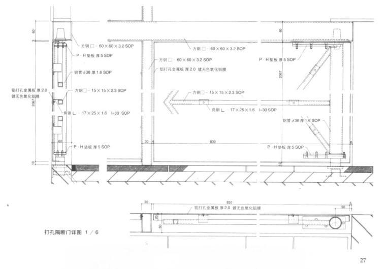 国外建筑设计详图-轻型结构建筑细部-国外建筑设计详图图集-伊东丰雄轻型结构建筑细部 (2)