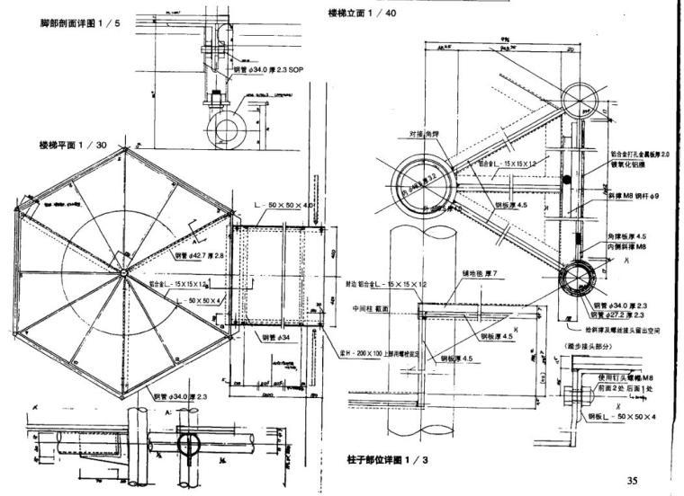 国外建筑设计详图-轻型结构建筑细部-国外建筑设计详图图集-伊东丰雄轻型结构建筑细部 (3)