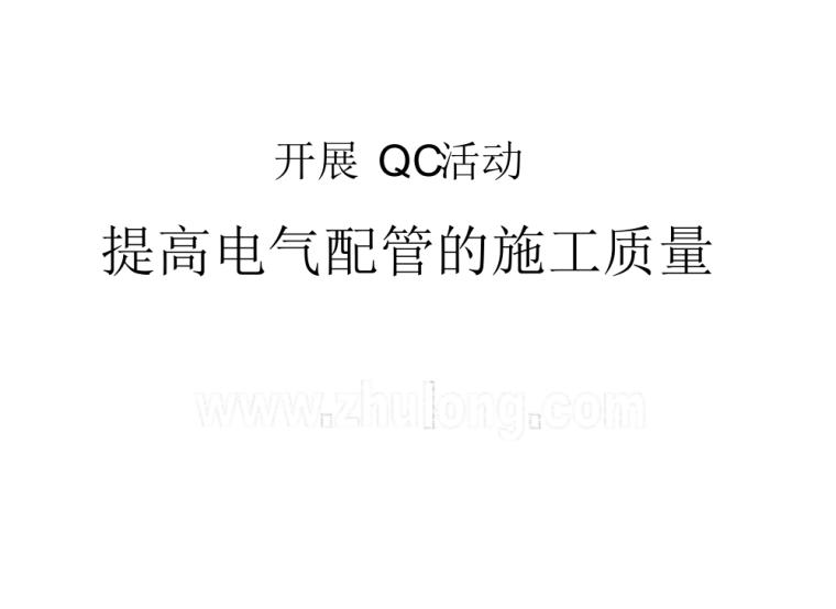 QC成果发布提高电气配管的施工质量