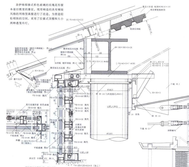 坂仓建筑设计实例-国外建筑设计详图图集-坂仓建筑研究所东京事务所设计实例 (5)