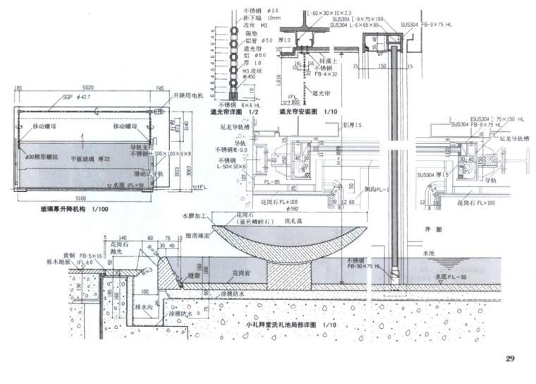 坂仓建筑设计实例-国外建筑设计详图图集-坂仓建筑研究所东京事务所设计实例 (6)