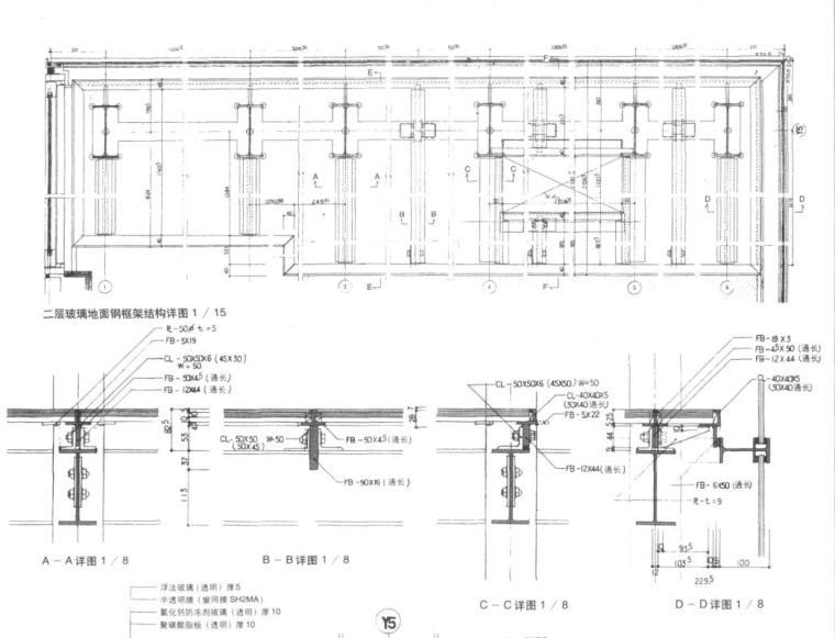 国外建筑设计详图-轻型结构建筑细部-国外建筑设计详图图集-伊东丰雄轻型结构建筑细部 (6)