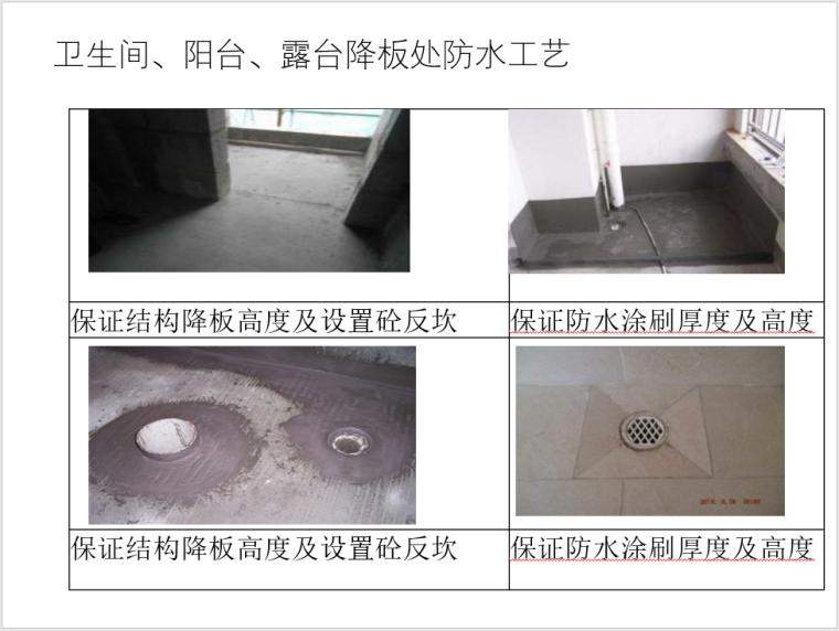 卫生间、阳台、露台降板处防水工艺