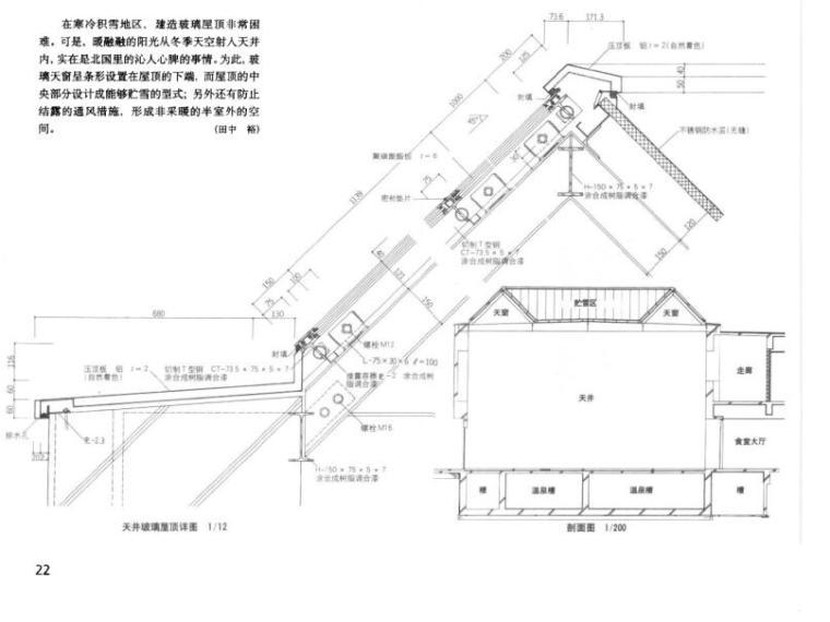 国外建筑设计详图-竹中工务店设计实例-国外建筑设计详图图集-竹中工务店设计实例 (3)