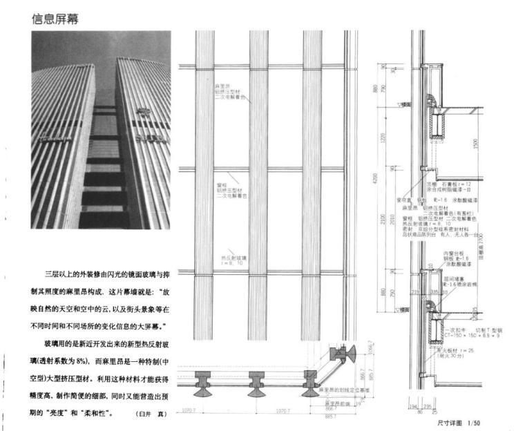 国外建筑设计详图-竹中工务店设计实例-国外建筑设计详图图集-竹中工务店设计实例 (5)