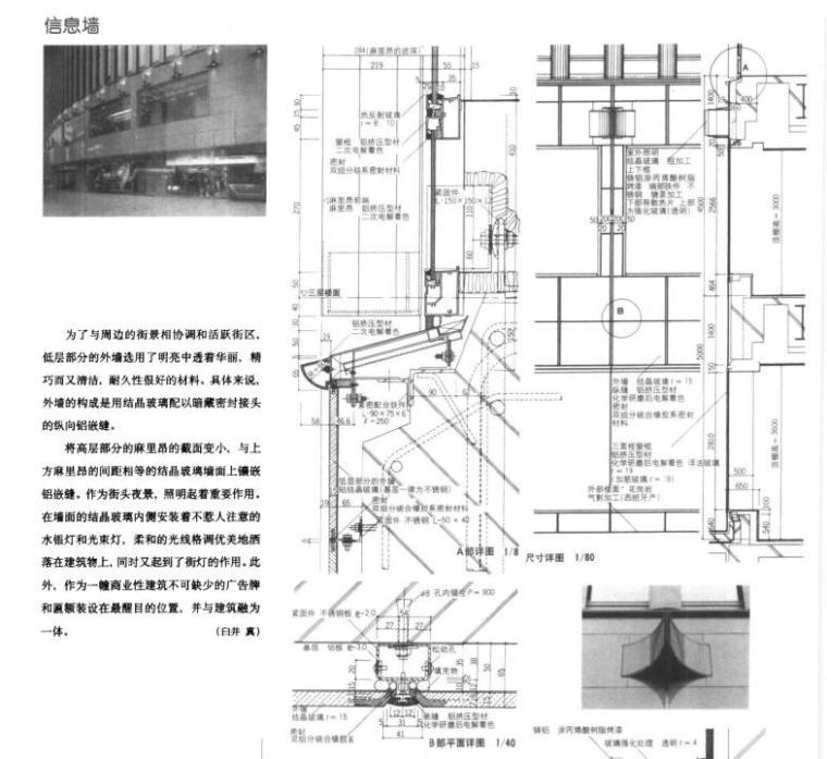 国外建筑设计详图-竹中工务店设计实例-国外建筑设计详图图集-竹中工务店设计实例 (6)