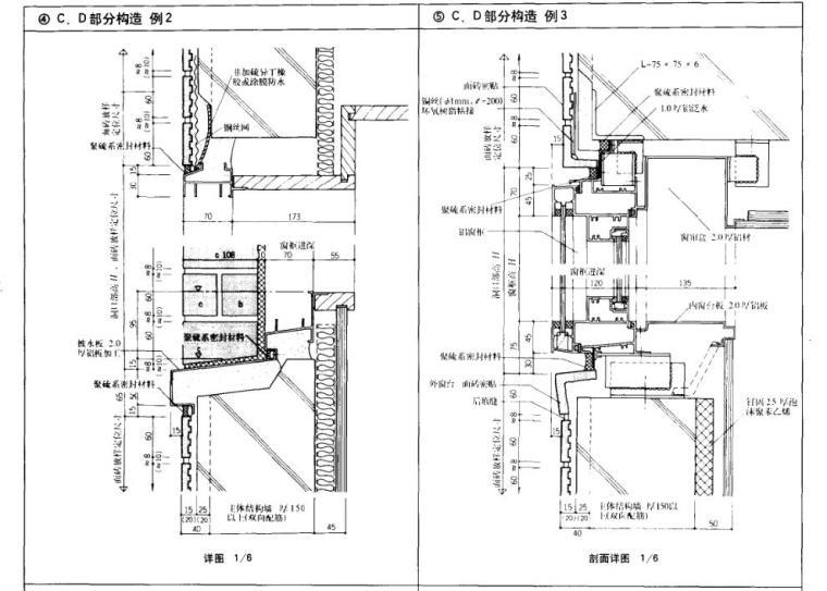 建筑细部详图参考-国外建筑设计详图图集建筑细部 (2)