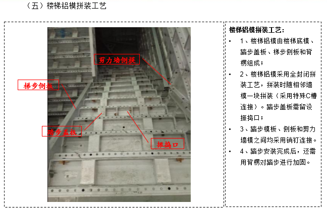 39楼梯铝模拼装工艺