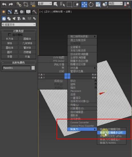 如何使用3D散布修改器建模制作不规则吊顶-图片2
