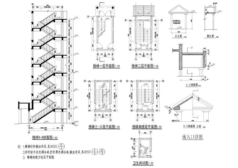 某七层单元式多层住宅建筑施工图纸-楼梯节点详图