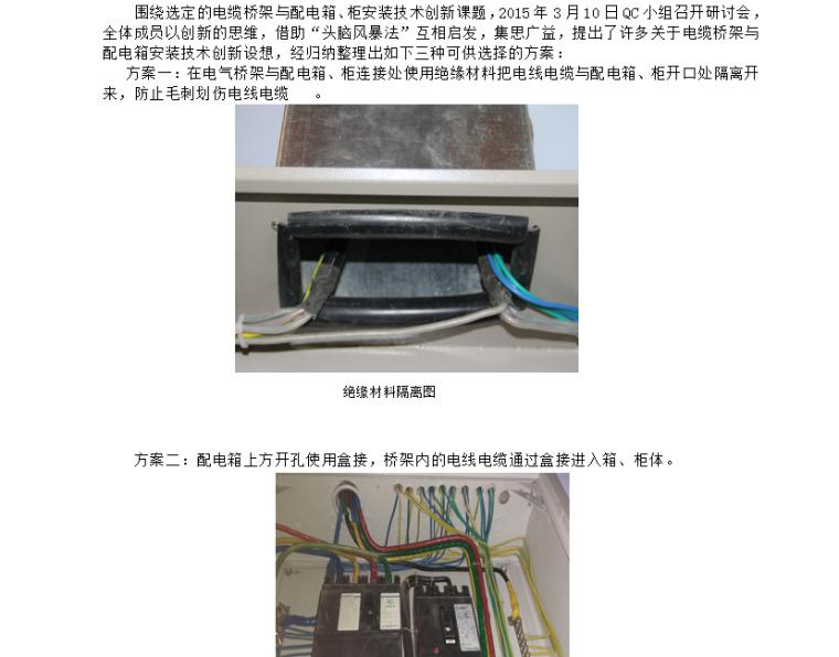 电气桥架与配电箱、柜连接工艺的创新