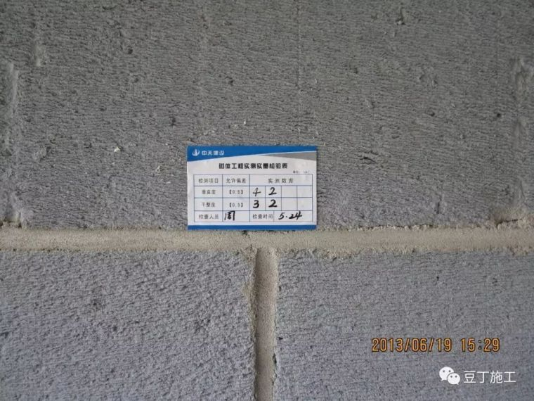 加气混凝土砌块施工标准做法,高清图文解读_57