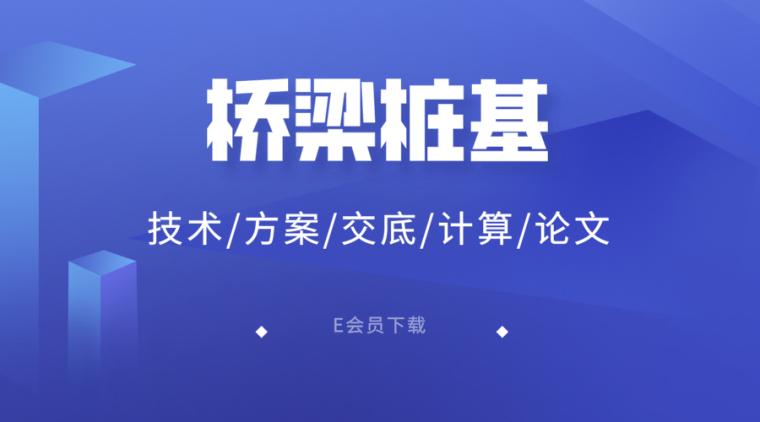 47篇桥梁桩基施工技术/方案/交底/计算/论文