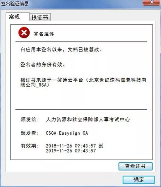 """""""注册安全工程师""""等证书,可以查询验证!_17"""
