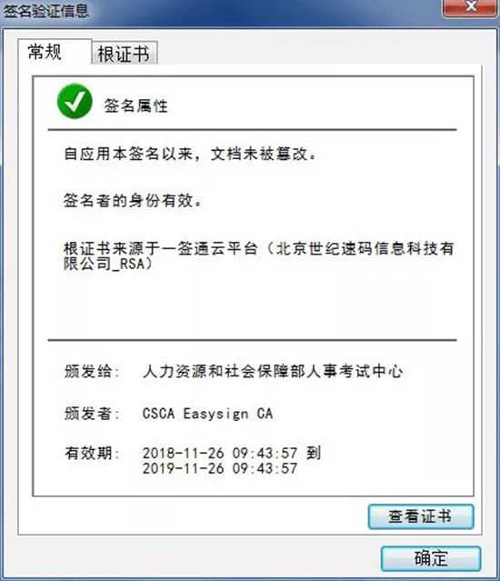 """""""注册安全工程师""""等证书,可以查询验证!_15"""