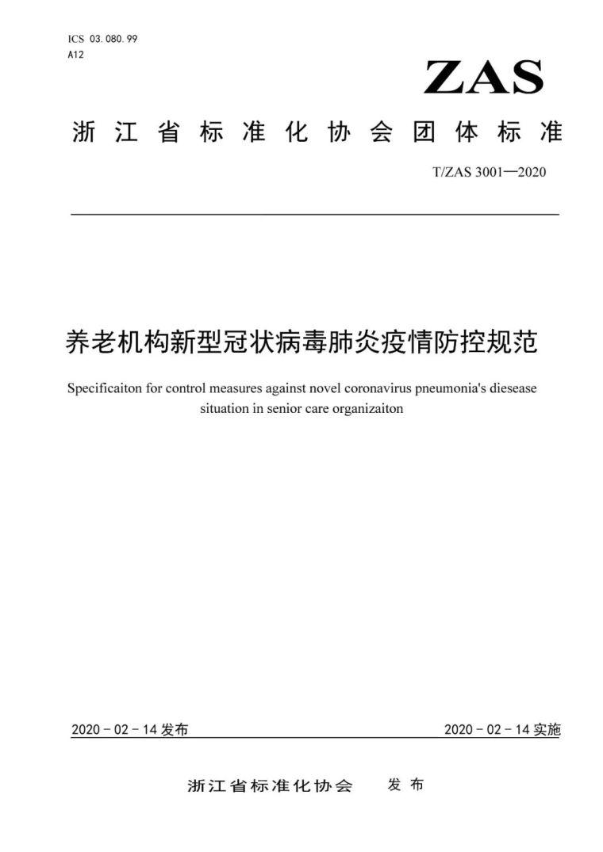 养老机构新型冠状病毒肺炎疫情防控规范_1