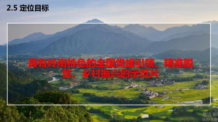 7-连樟村示范片振兴发展建设规划-定位目标