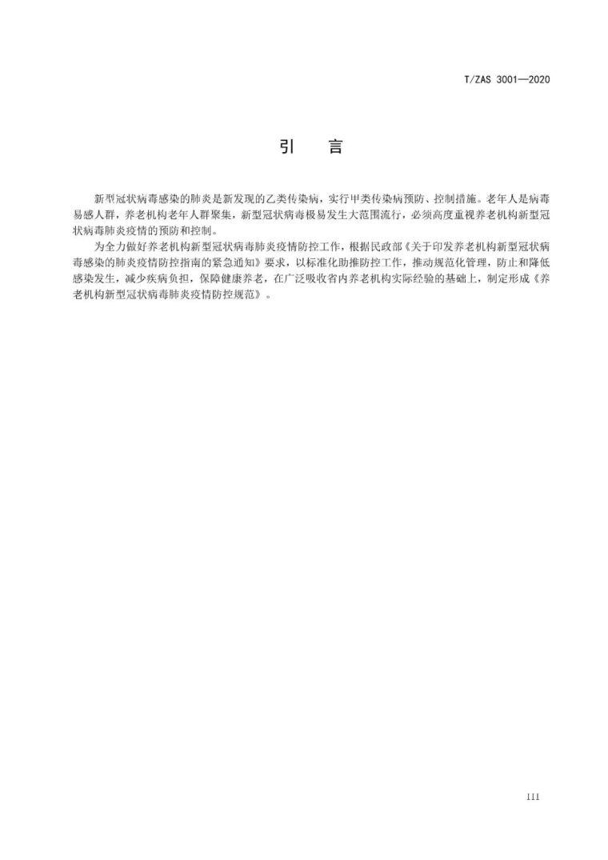 养老机构新型冠状病毒肺炎疫情防控规范_3