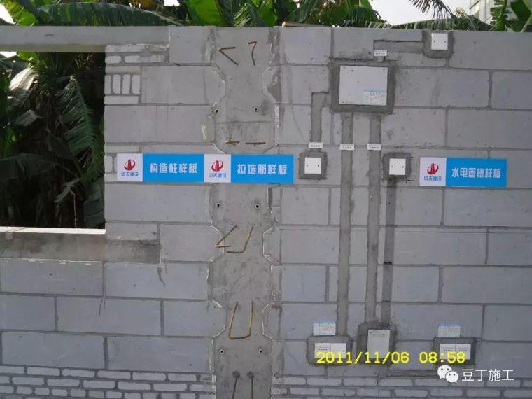 加气混凝土砌块施工标准做法,高清图文解读_39