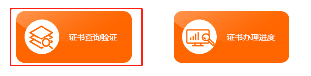 二建合格证书查验步骤_2