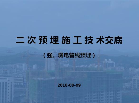 二次预埋施工技术交底培训讲义PPT(2018)