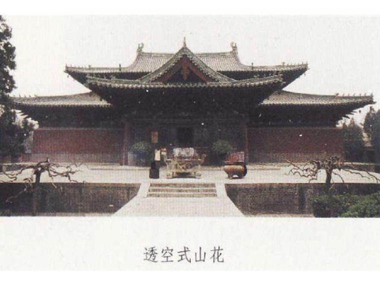 中国古建筑屋顶简析2
