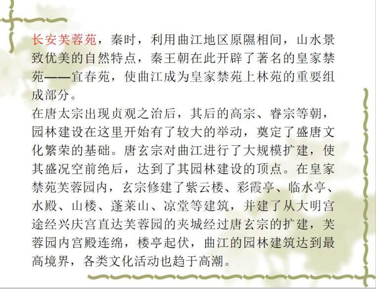 中国传统园林设计 (4)
