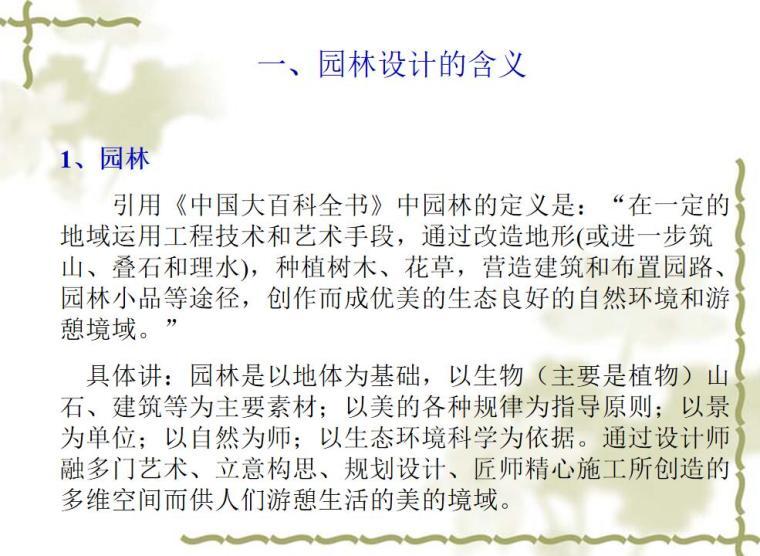 中国传统园林设计 (1)