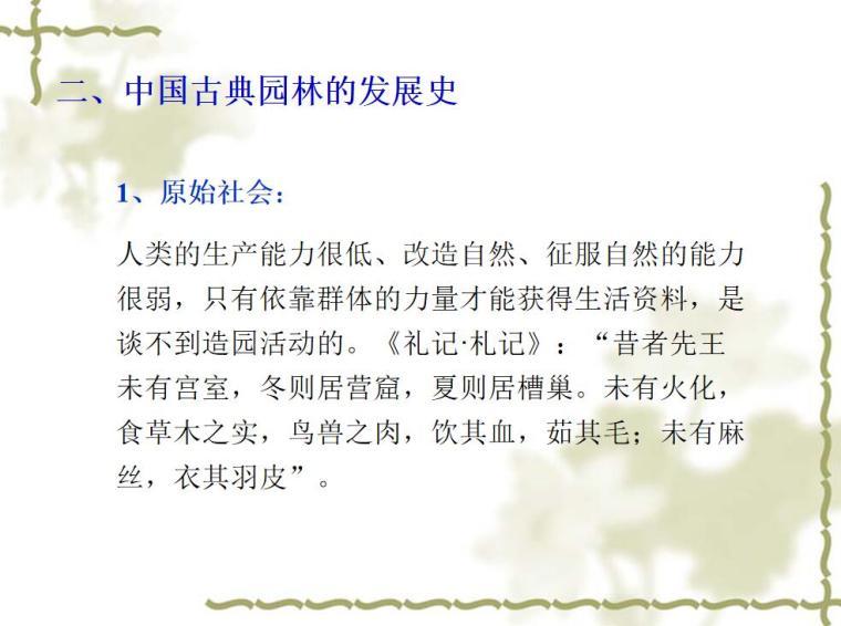 中国传统园林设计 (3)